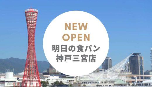 明日の食パン 神戸三宮店 − 2020年8月オープン!無添加の食パンが人気のお店