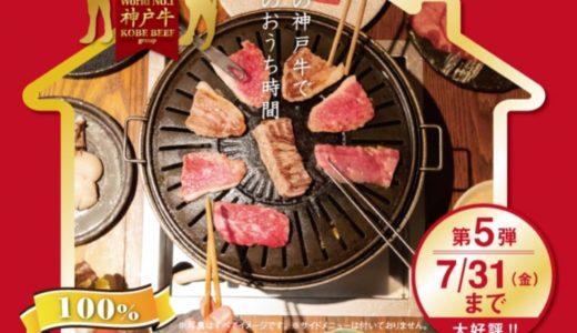 吉祥吉で神戸牛が半額!期間限定で最大約65%オフ&お得なお取り寄せキャンペーン