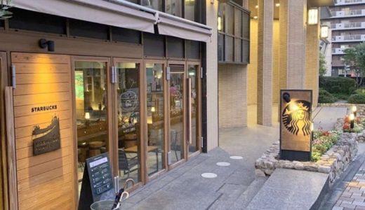 【閉店】スターバックスコーヒー中山手通2丁目店 西日本唯一の店舗が8月末で閉店