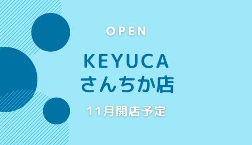 KEYUCA(ケユカ)さんちか店 − 2020年11月オープン予定!人気の雑貨店