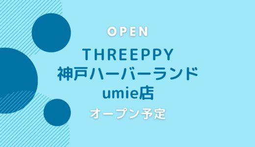 THREEPPY 神戸ハーバーランドumie店 − ダイソーの300円ショップがオープン!