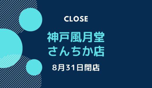 【閉店】神戸風月堂さんちか店 2020年8月31日で閉店。感謝セール開催中
