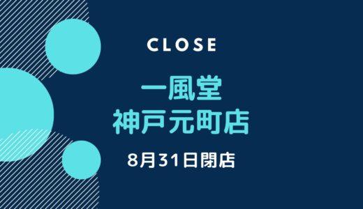 「一風堂 神戸元町店」が閉店 2020年8月31日で閉店。白丸元味などが人気のラーメン店