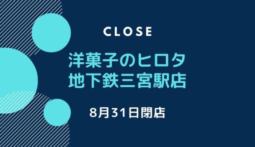 「洋菓子のヒロタ 地下鉄三宮駅店」が閉店 2020年8月31日で西日本直営店舗が閉店