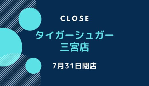 「タイガーシュガー三宮店」が閉店 2020年7月31日で閉店。2月オープンのタピオカ店