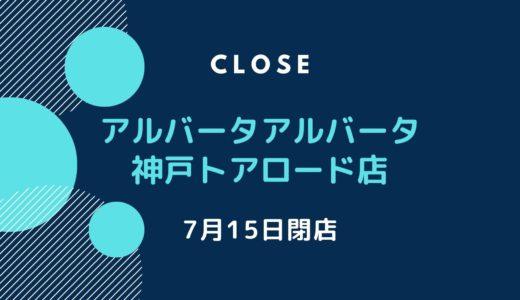 「アルバータアルバータ 神戸トアロード店」が閉店 2020年7月15日で18年の歴史に幕