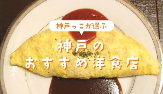 神戸の洋食の名店6選 地元民おすすめのお店はココ!神戸っこも通う人気店