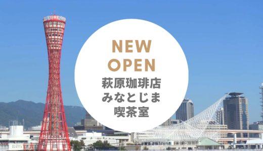 萩原珈琲店 みなとじま喫茶室 − 2020年10月オープン!ポーアイに新たなカフェ