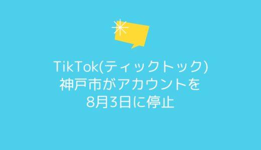 神戸市のTikTok(ティックトック)アカウント停止|情報流出の懸念のため