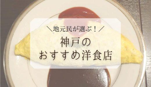 神戸の洋食の名店6選|地元民がおすすめのお店はココ!