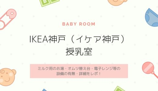 【イケア神戸の授乳室】ミルク用のお湯・オムツ替え台あり!設備を紹介
