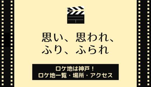 「思い、思われ、ふり、ふられ」神戸のロケ地一覧|場所・地図・アクセス