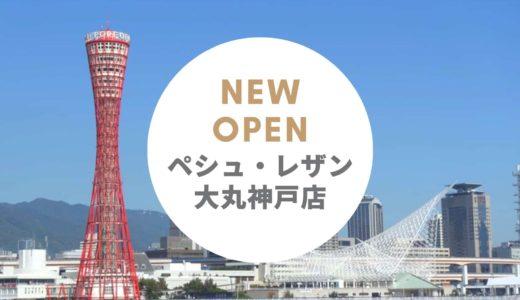 ペシュ・レザン 大丸神戸店 − 2020年9月オープン!フルーツたっぷりのスイーツ店