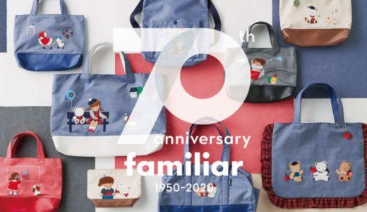 【ファミリアのデニムバッグ】 70周年限定カラーなどを限定発売!|9月1日から