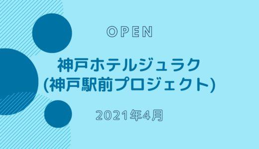 神戸ホテルジュラク − 2021年4月オープン!「神戸駅前プロジェクト」の新ビル