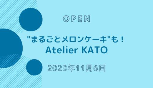 Atelier KATO(アトリエ カトー) − 2020年11月オープン!メロンケーキ職人プロデュース