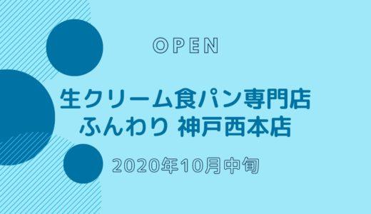 生クリーム食パン専門店 ふんわり 神戸西本店 − 2020年10月オープン!