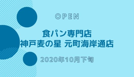 食パン専門店 神戸麦の星 元町海岸通店 − 2020年11月オープン!注目の乙仲エリア