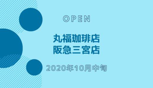 丸福珈琲店 阪急三宮店 − 2020年10月オープン!神戸阪急に神戸初出店の老舗カフェ