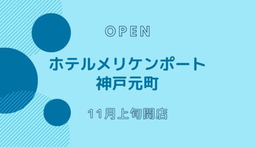ホテルメリケンポート神戸元町 − 2020年11月オープン!栄町通のおしゃれなホテル