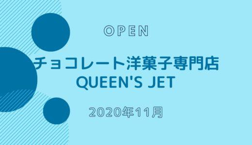 QUEEN'S JET(クイーンズジェット) − 2020年11月オープン!チョコレート洋菓子専門店