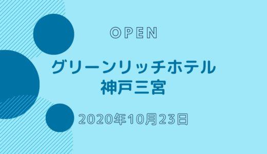 グリーンリッチホテル神戸三宮 − 2020年10月23日オープン!便利な三宮エリア