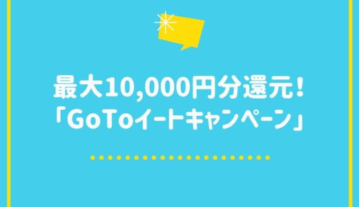 【GoToイートキャンペーン】神戸で購入申込・利用する方法|第3期から抽選販売に変更