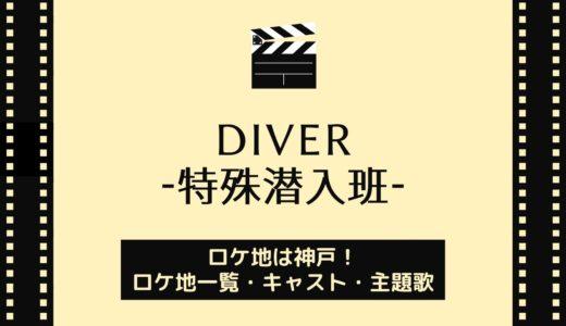 「DIVER-特殊潜入班-」ロケ地は神戸!ドラマ撮影地一覧・キャスト・主題歌