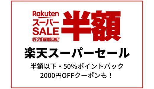 【2020年9月】楽天スーパーセール開催!半額以下・50%ポイントバックは必見