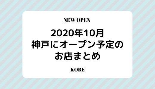【神戸にニューオープン】2020年10月開店予定のお店まとめ