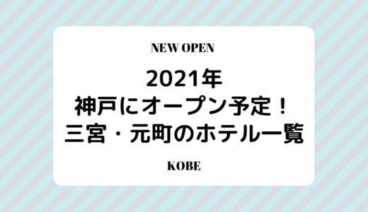 神戸のホテル2021年オープンまとめ|三宮・元町エリアに新規開業するホテル