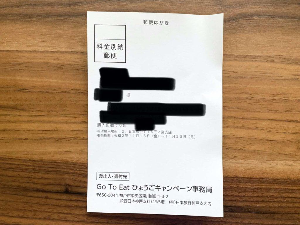 券 兵庫 プレミアム 食事