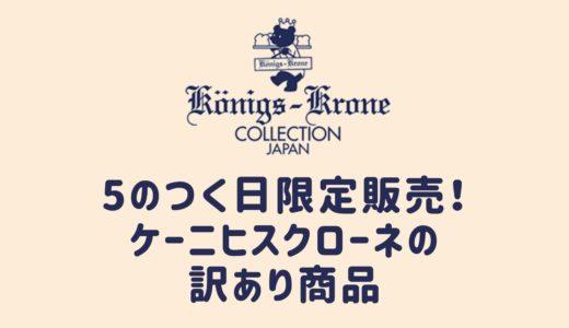 【5のつく日限定 / 次は5月5日】ケーニヒスクローネの訳あり詰め合わせがお得!
