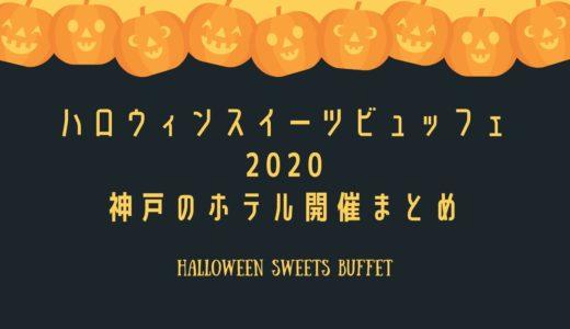 【ハロウィン2020】神戸のハロウィンスイーツビュッフェまとめ|人気ホテルで開催!