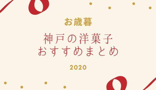 【お歳暮2020】神戸の洋菓子おすすめ一覧|大丸松坂屋オンラインで購入可能