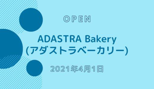 アダストラベーカリー − 4月umieモザイクにオープン!ベーカリーレストラン