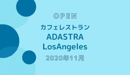 ADASTRA LosAngeles − 11月umieモザイクにオープン!ベーカリーレストラン