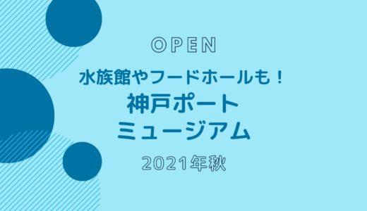 【新港突堤】水族館がある「神戸ポートミュージアム」2021年秋オープン!