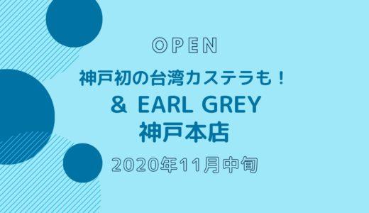 アンドアールグレイ 神戸本店 − 11月オープン!台湾カステラ・ティージェラートのお店