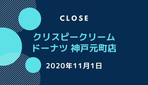 「クリスピークリームドーナツ元町店」が閉店|11月1日20:00で営業終了