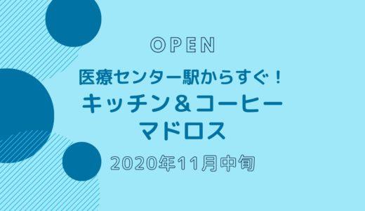 キッチン&コーヒー マドロス − 11月オープン!ポーアイの神戸キメックセンター内