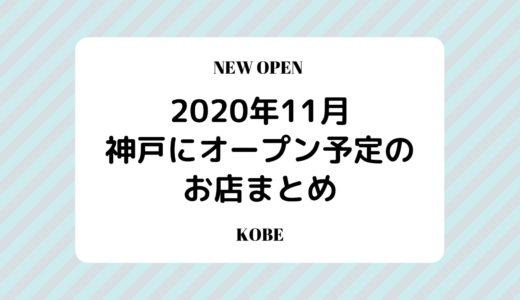【神戸にニューオープン】2020年11月開店予定のお店まとめ
