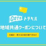 【GoToトラベル】地域共通クーポン|神戸で使えるお店の調べ方・使い方