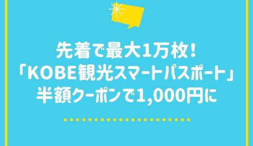半額でGET!KOBE観光スマートパスポート|神戸市民限定&先着で最大1万枚