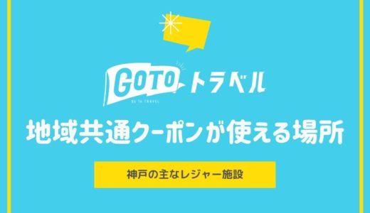 【GoToトラベル】地域共通クーポン|神戸のレジャー施設で使える場所