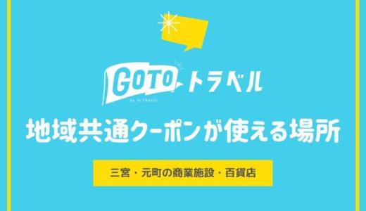 【GoToトラベル】地域共通クーポン|三宮・元町エリアの商業施設で使える場所