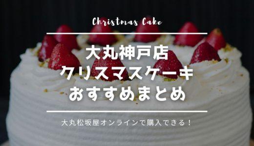 【クリスマスケーキ2020】大丸神戸店のおすすめ23選|神戸の人気店が多数!