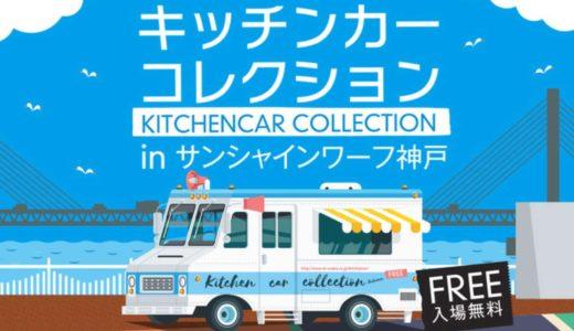 「キッチンカーコレクション2020」サンシャインワーフ神戸で開催|10/31・11/1・11/3