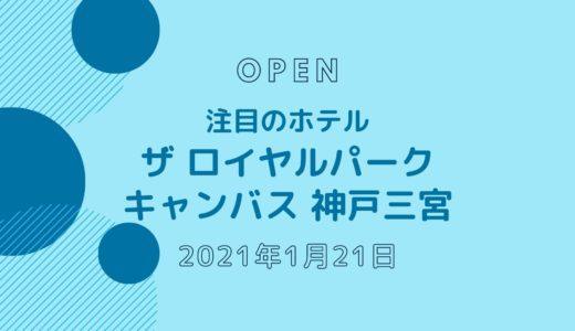 ザ ロイヤルパーク キャンバス 神戸三宮 − 2021年1月オープンのホテル!便利な立地