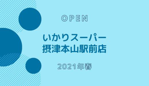 いかりスーパー 摂津本山駅前店 − 2021年春オープン予定!駅前で便利
